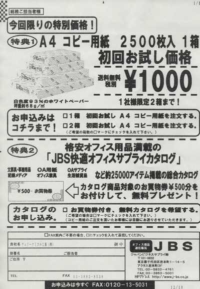 FAXDM例004