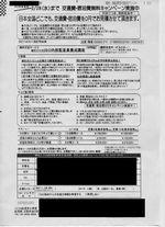 FAXDM、fax dm事例: 送付状事例実例サンプル017