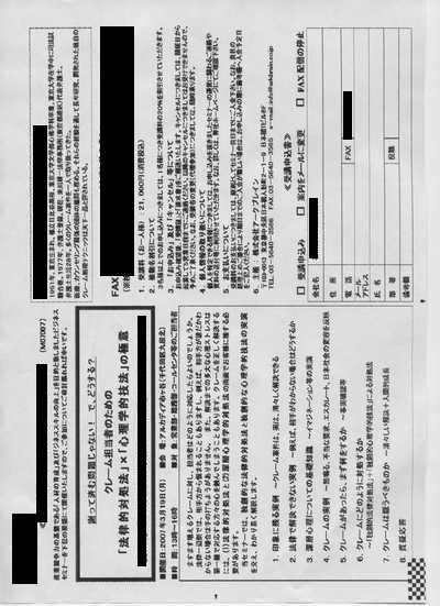 FAXDM、faxdm事例: 送付状例文サンプル011