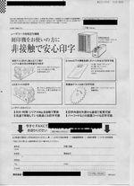 FAXDM、fax dm事例:送付状事例実例サンプル019