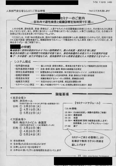 FAX送付状FAXDM例021