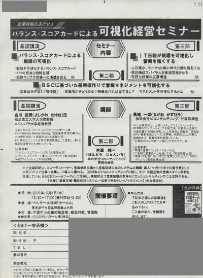 FAX-DM例FAXDM例054
