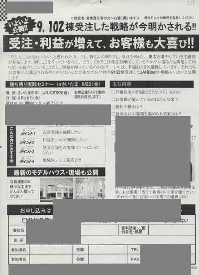 FAX送信状例FAX-DM、fax dm事例057