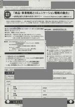 FAXDM、fax dm事例: 送付状事例実例サンプル
