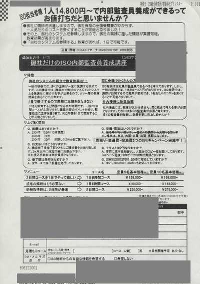 FAX送信状例FAX-DM例059