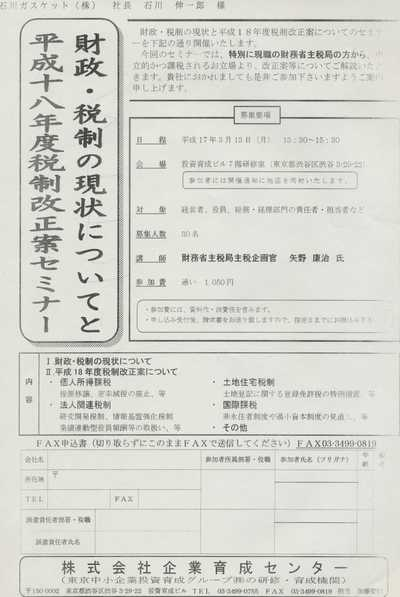 FAX送信状見本FAX-DM、fax dm事例097