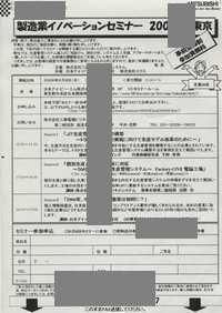 FAXDM、fax dm事例: 送付状事例実例サンプル162