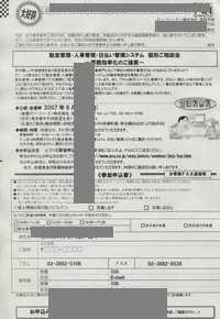 FAXDM、fax dm事例: 送付状事例実例サンプル165