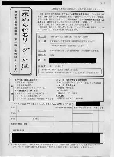 FAXDM、fax dm事例: 送付状事例実例サンプル013